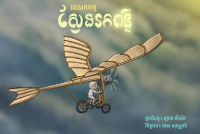 Female heroes in Cambodian books show 'Girls Can Do Anything'