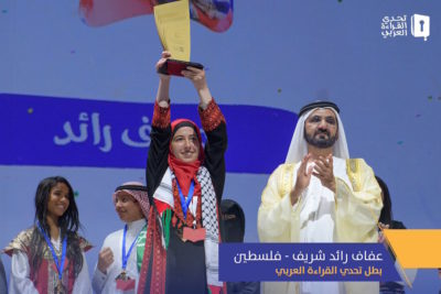 'Don't ever give up': Palestinian girl beats 7m students to win $150,000 Arabic reading contest